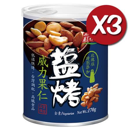 《紅布朗》鹽烤威力果仁(170g/罐)X3