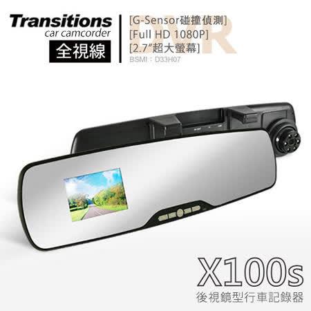 全視線X100s 超廣角120度 防眩光 超輕薄後視鏡1080P行車記錄器(送16G TF卡+3孔擴充transitions 行車紀錄器)