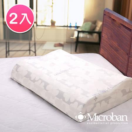 【Microban】抗菌波浪人體工學乳膠枕-2入