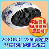 VOSONIC V850青花瓷 陶瓷 監控 移動偵測 錄影機 監視器