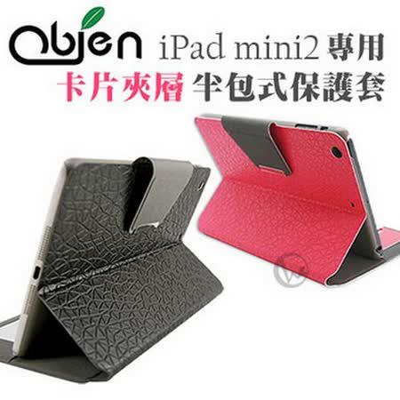 Obien 歐品漾 iPad mini/mini retina 卡片夾層 半包式保護套