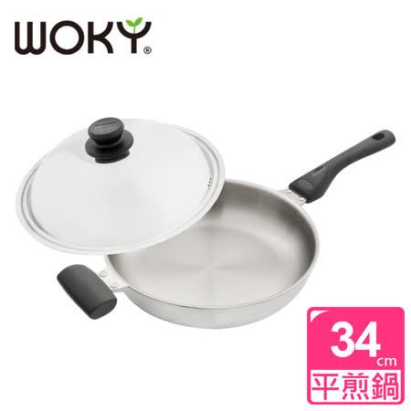 【WOKY沃廚】超合金系列-專利不鏽鋼34CM平底鍋