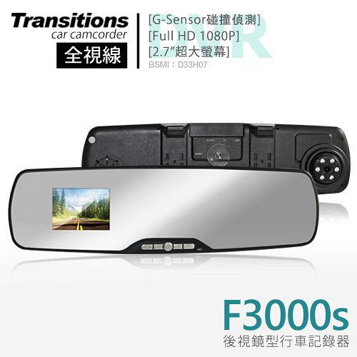 全視線F3000s 超廣角120度 行車記錄器 英文防眩光 超輕薄後視鏡1080P行車記錄器(送16G TF卡)