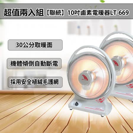 【聯統】手提式鹵素燈管電暖器 LT-669  超值兩入組