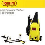 H-23 高壓清洗機 Reaim 萊姆高壓清洗機-HPI-1300(4106)