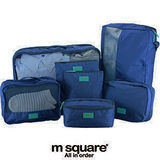 M Square 旅行收納豪華七件套(寶藍)