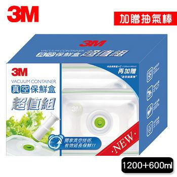 3M真空保鮮盒促銷包1200+600ML