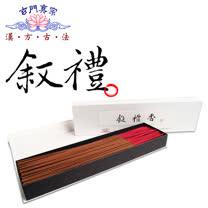 玄門香堂《 敘禮香》 純漢方中藥精製立香(一尺三)--半斤裝
