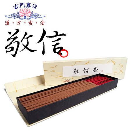 玄門香堂《敬信香》 純漢方中藥精製立香(一尺三)
