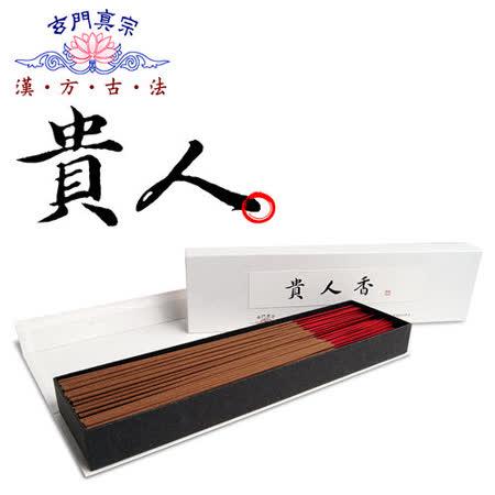 玄門香堂《貴人香》 純漢方中藥精製立香(一尺三)