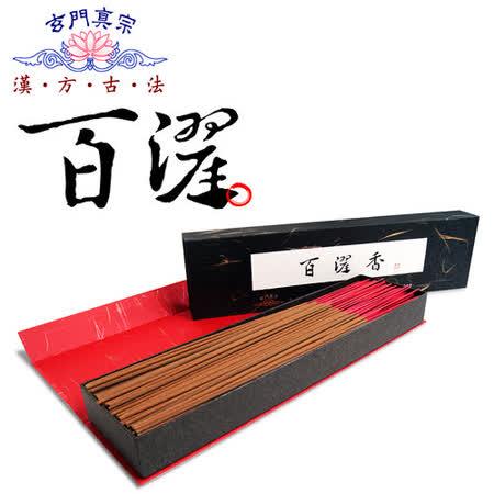 玄門香堂《 百濯香》純漢方中藥精製立香(一尺三)--半斤裝
