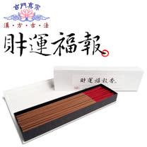 玄門香堂《 財運福報香》純漢方中藥精製立香(一尺三)--半斤裝