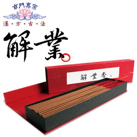 玄門香堂《解業香》 純漢方中藥精製立香(一尺三)