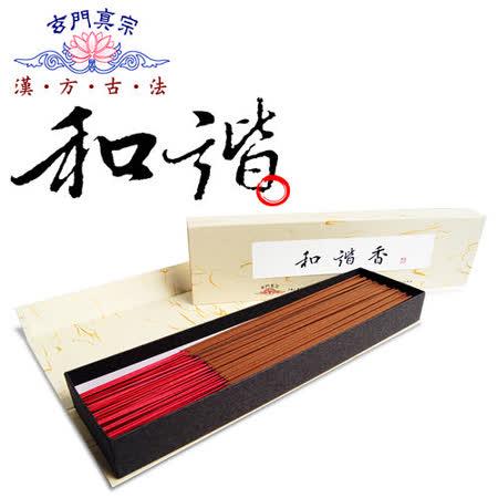 玄門香堂《 和諧香》純漢方中藥精製立香(一尺三)--半斤裝