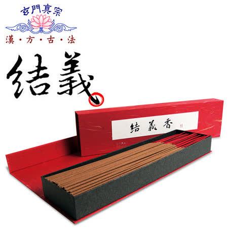 玄門香堂《 結義香》 純漢方中藥精製立香(一尺三)