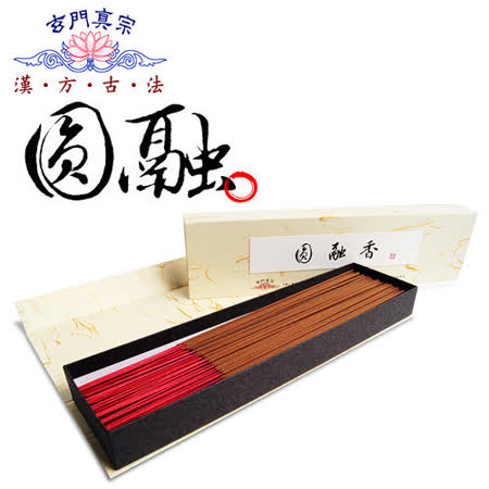 玄門香堂《 圓融香》純漢方中藥精製立香(一尺三)--半斤