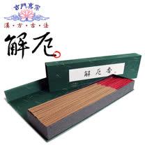 玄門香堂《解厄香》 純漢方中藥精製立香(一尺三)