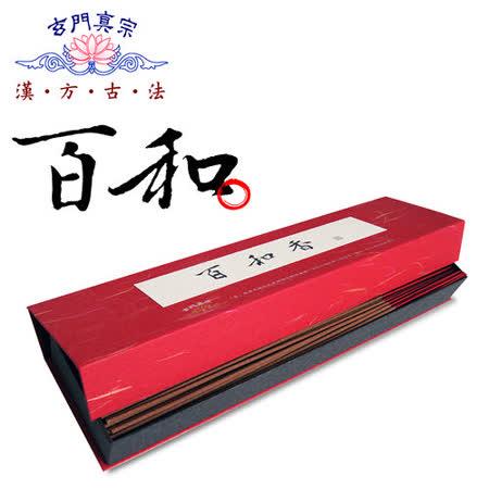 玄門香堂《 百和香》純漢方中藥精製立香(一尺三)--半斤裝