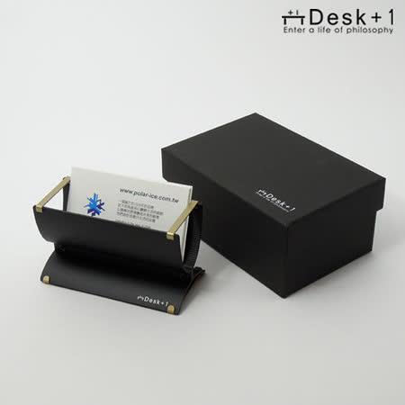 【Desk+1】聚寶盆名片架