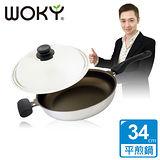 【WOKY沃廚】晶砂陶瓷系列-專利不鏽鋼平底鍋34CM