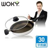 【WOKY沃廚】晶砂陶瓷系列-專利不鏽鋼平底鍋30CM