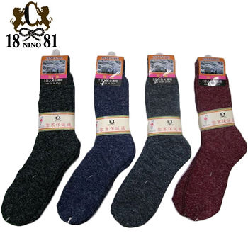 1881長統禦寒保暖襪 2入裝(22~27cm)