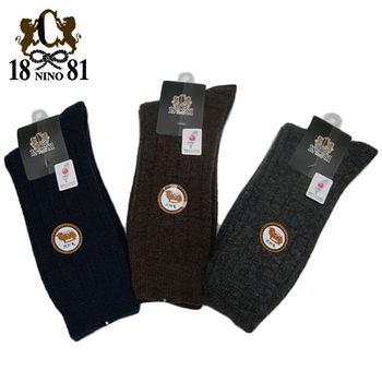 1881素色羊毛襪(25~26cm)