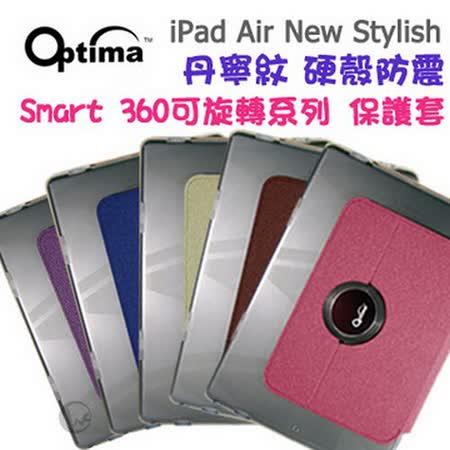 Optima Smart 360 亞麻紋系列 iPad Air 保護套