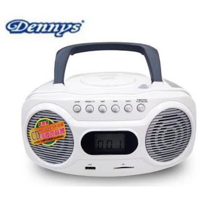 Dennys CD/USB/插卡/MP3手提音響(MCD-308)