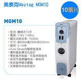 MAYTAG美泰克10葉片機械式電暖器MGM10 (美國品牌)