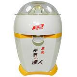 立頓電動榨汁機-台灣製造