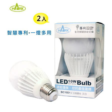 HARK涵柯 LED 10W 三段調光 節能省電 BC10D1 白光 (二入)