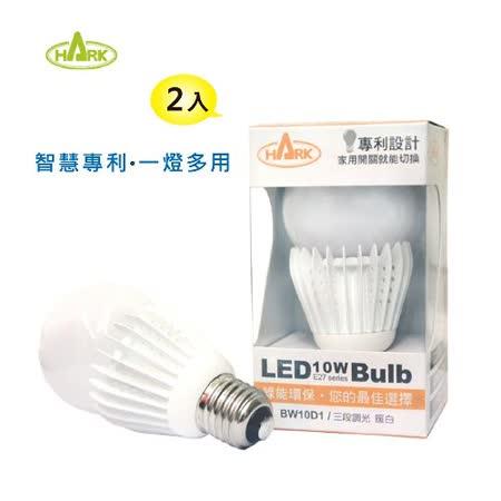 HARK涵柯 LED 10W 三段調光 節能省電 BW10D1 黃光 (二入)