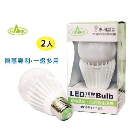 HARK涵柯 LED 10W 三段調色/三色溫 BN10M1 (1入)