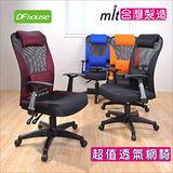 《DFhouse》卡迪亞高品質多功能電腦椅-4色