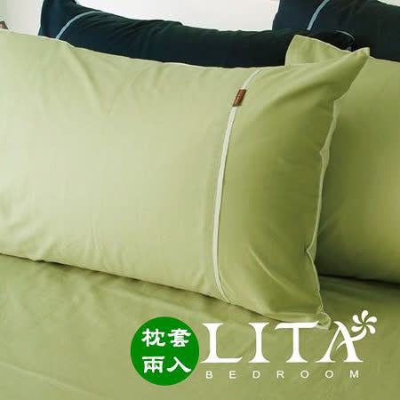 LITA麗塔《多款任選》(繽紛玩色-抹茶)長枕套2入