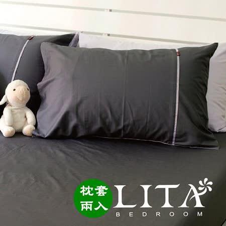 LITA麗塔《多款任選》(繽紛玩色-薰香) 長枕套2入