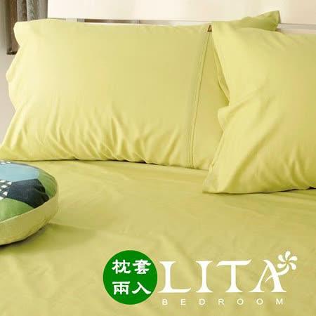 LITA麗塔《多款任選》(玩色-芥黃)長枕套2入