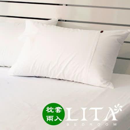 LITA麗塔《多款任選》(玩色-雪白)長枕套2入