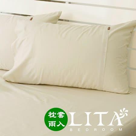 LITA麗塔《多款任選》(玩色-米白)長枕套2入