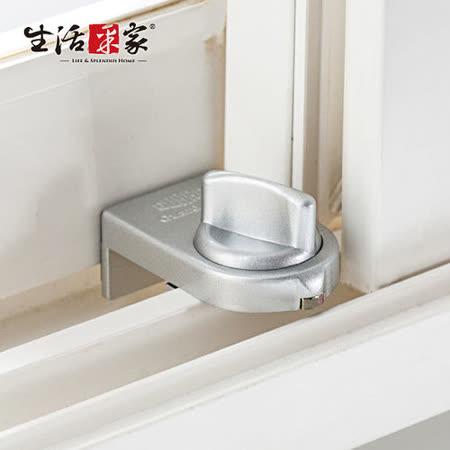 【生活采家】GUARD系列安全鋁窗鎖_簡便型(銀)_2入裝#99139