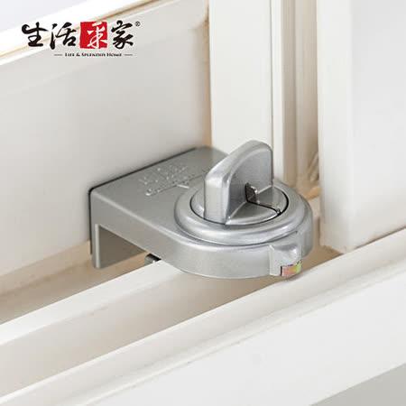 【生活采家】GUARD系列安全鋁窗鎖_小安全鈕型(銀)#34003