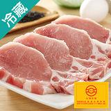 台灣珍豬里肌肉排1盒(豬肉)(600g+-5%/盒)