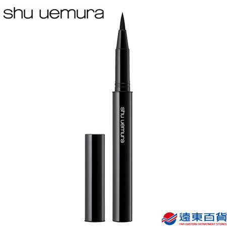 shu uemura植村秀 超精準流線筆 筆管(不含筆蕊)