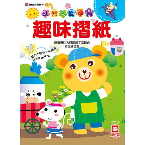 【幼福】幼兒入園準備-趣味摺紙