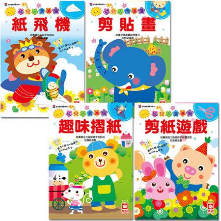 【幼福】幼兒入園準備(紙飛機+剪貼畫+趣味摺紙+剪紙遊戲,共4本)