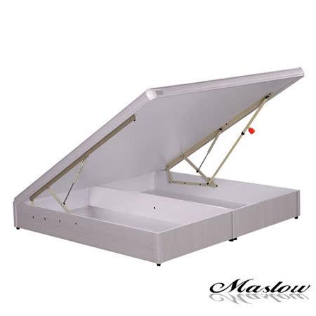 【Maslow-安全防護低甲醛】雙人5尺掀床架(白色)