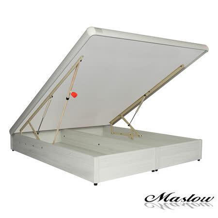 【Maslow-安全防護+立體浮雕低甲醛】雙人5尺掀床架(6色)