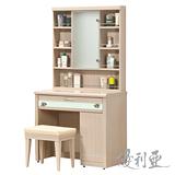 【優利亞-彩葉時尚】2.8尺化妝台+椅(2色可選)