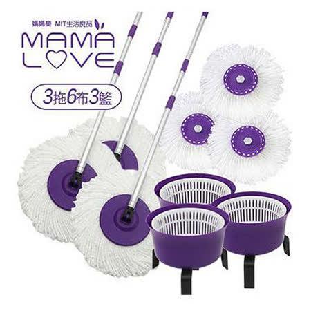 【3拖6布3籃 】媽媽樂 手壓式輕巧拖把組(一代紫)  加碼送『鳳梨酵素潔淨雙效濃縮洗衣粉2盒』